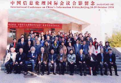China Information Ethics conference 2010